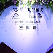 童戈 | 「致梦想·迎未来」18冬&年装时尚新品发布会圆满成功