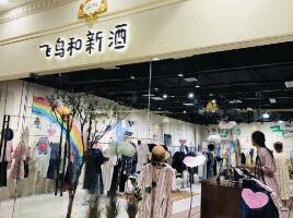 上海月星环球港新店开业——飞鸟和新酒,打造自然漫活的生活方式(图)