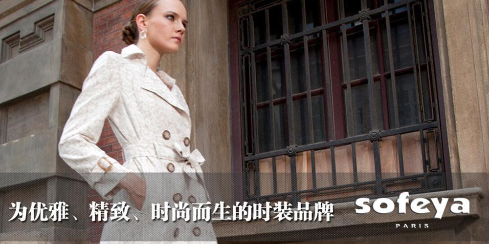上海芝田服飾有限公司
