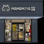 玛玛米雅辽宁朝阳建平店即将开业