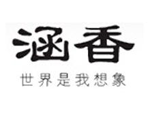 杭州冠沁服饰有限公司
