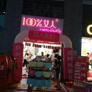 热烈祝贺100%女人海南三亚林总新店开业大吉!