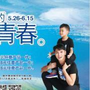 """""""爸爸的青春""""——红豆男装父亲节活动启动!"""