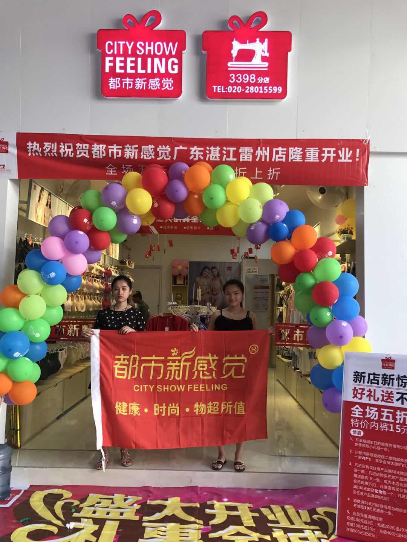 热烈祝贺都市新感觉内衣广东湛江郑女士新店开业大吉!
