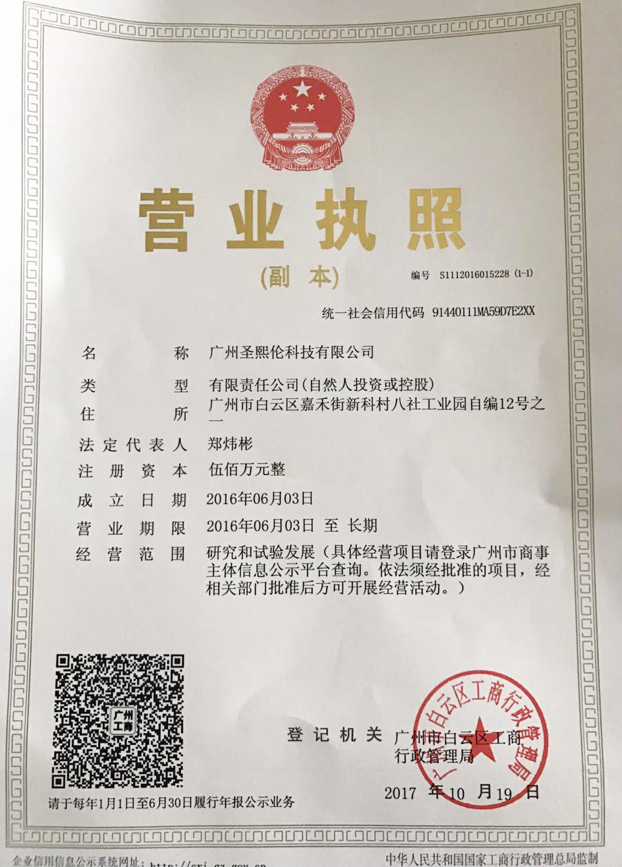 广州圣熙伦科技有限公司企业档案