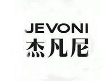 杰凡尼服装股份有限公司