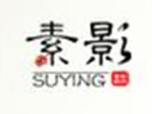 北京市原色商贸有限公司