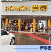 恭喜罗蒙新零售慈溪观城店开业