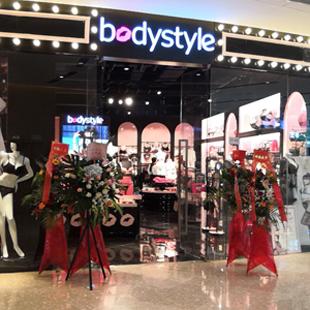 恭喜BodyStyle布迪设计内衣惠州大亚湾龙光城店盛大开业!