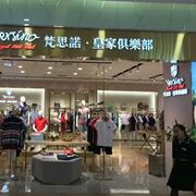 热烈祝贺梵思诺皇家俱乐部青岛崂山店盛大开业!