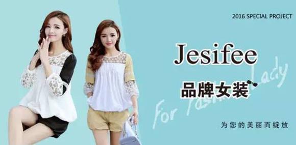 JESIFEE 您都值得擁有的服飾品牌