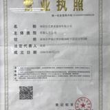 深圳市艺梦来服饰有限公司企业档案