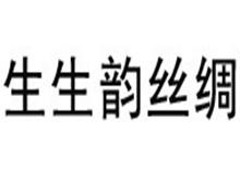 杭州生生韵丝绸有限公司
