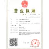 广州刘刘服饰有限公司企业档案
