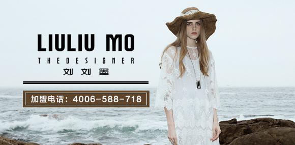 LIULIU MO刘刘墨韩国设计师女装品牌加盟