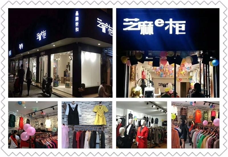 如何找优秀的品牌服装加盟店?芝麻E柜女装招商