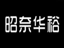 昆山昭奈华裕服装有限公司