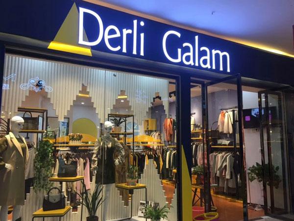 Derli Galam官方旗舰店品牌旗舰店店面