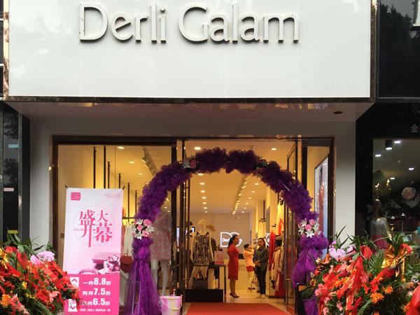 Derli Galam女装加盟店