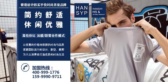 HS香港设计师快时尚男装品牌诚邀加盟!