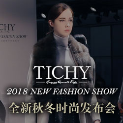 2018TICHY(添姿)全新秋冬时尚发布会圆满结束