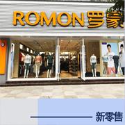 恭喜罗蒙新零售四川省遂宁店开业