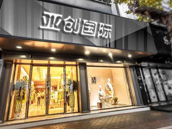 亚创国际店铺展示