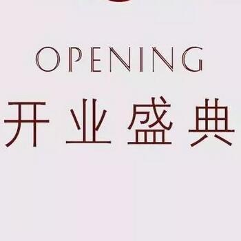 【JANE STORY】新店走起,贵州省遵义市南白华城大都汇经典故事女装新店开业