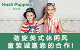 暇步士童装——中高端品牌加盟首选