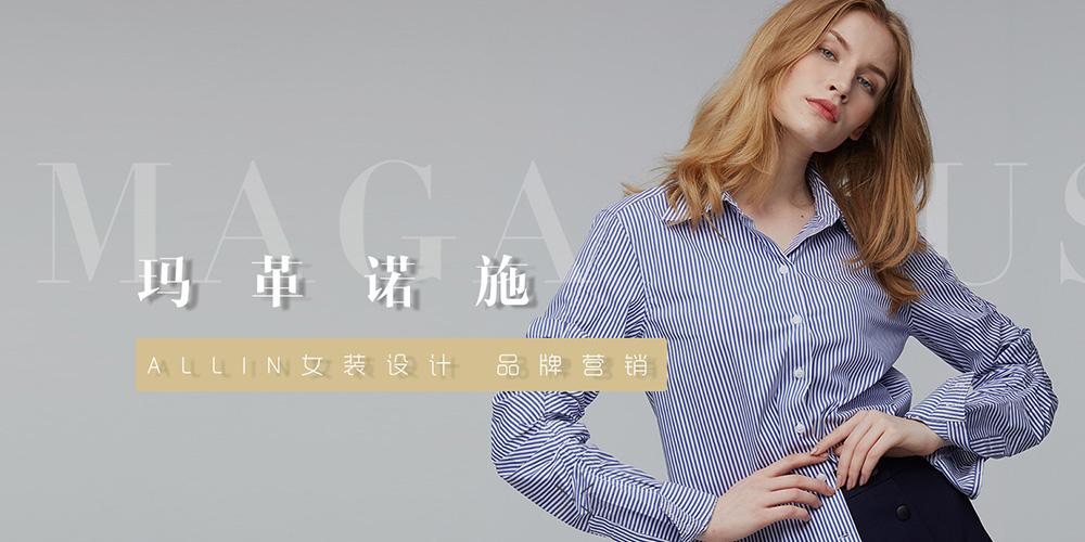 深圳玛革诺施服饰有限公司