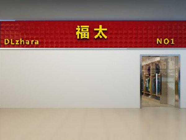 福太店铺展示