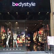 捷报!布迪设计bodystyle鹰潭凯翔新天地店即将性感开业!