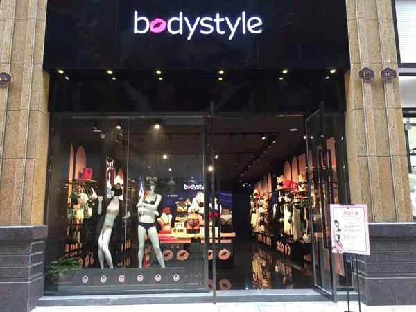 布迪设计bodystyle鹰潭凯翔新天地店即将性感开业!bodystyle招商