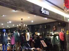 温州市肆厘米服饰有限公司