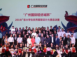 梦想铸就,荣耀未来 2018中国(广东)大学生时装周圆满落幕