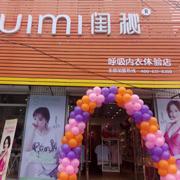 浪漫五月,闺秘内衣又有10家店火爆开业啦!