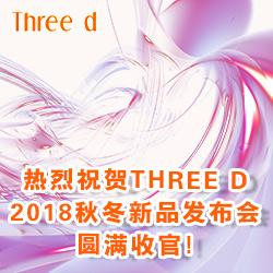 热烈祝贺Three d2018秋冬新品发布会圆满收官!