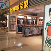 恭喜罗蒙新零售江西省抚州市店开业
