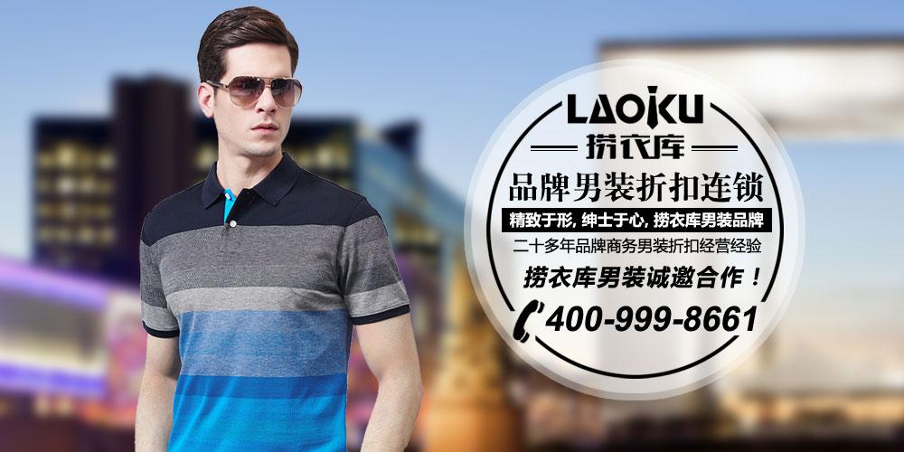 福建省依路尚品服饰有限公司