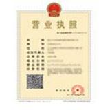 广州信爵皮具有限公司企业档案