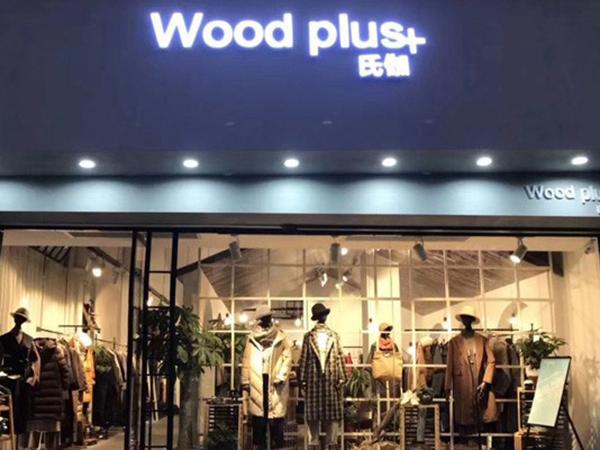 Wood plus+品牌女装专卖店品牌旗舰店店面