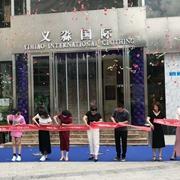 热烈祝贺ANOTHER ONE高街女装重庆店6月2日盛大开业