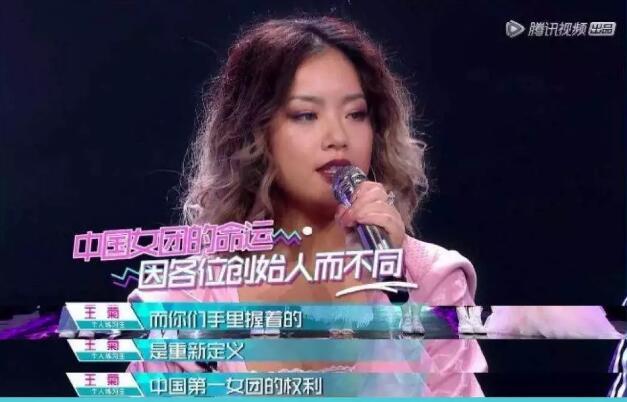 王菊在上周六《创造101》发表的宣言,引发大量观众认同