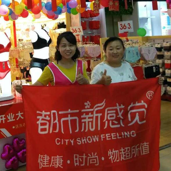 热烈祝贺河北衡水李女士的都市新感觉内衣店开业大吉!