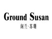 深圳市阁兰秀服装设计有限公司
