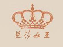 芭莎女王女装品牌