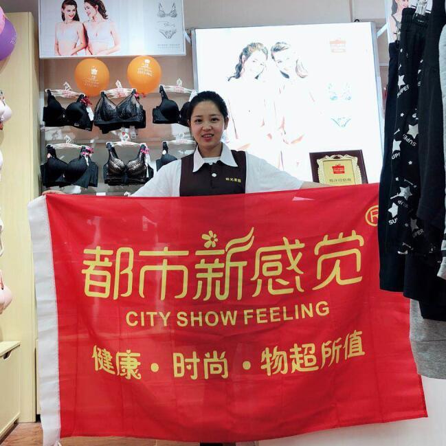 恭喜云南省德宏州杨女士都市新感觉内衣店隆重开业!