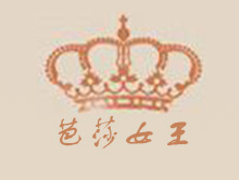 深圳市芭莎女王服饰有限公司