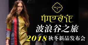 祝贺特色民族风女装印巴文化2018秋冬新品发布会圆满落幕!
