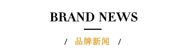 NEWFOUND品牌新闻